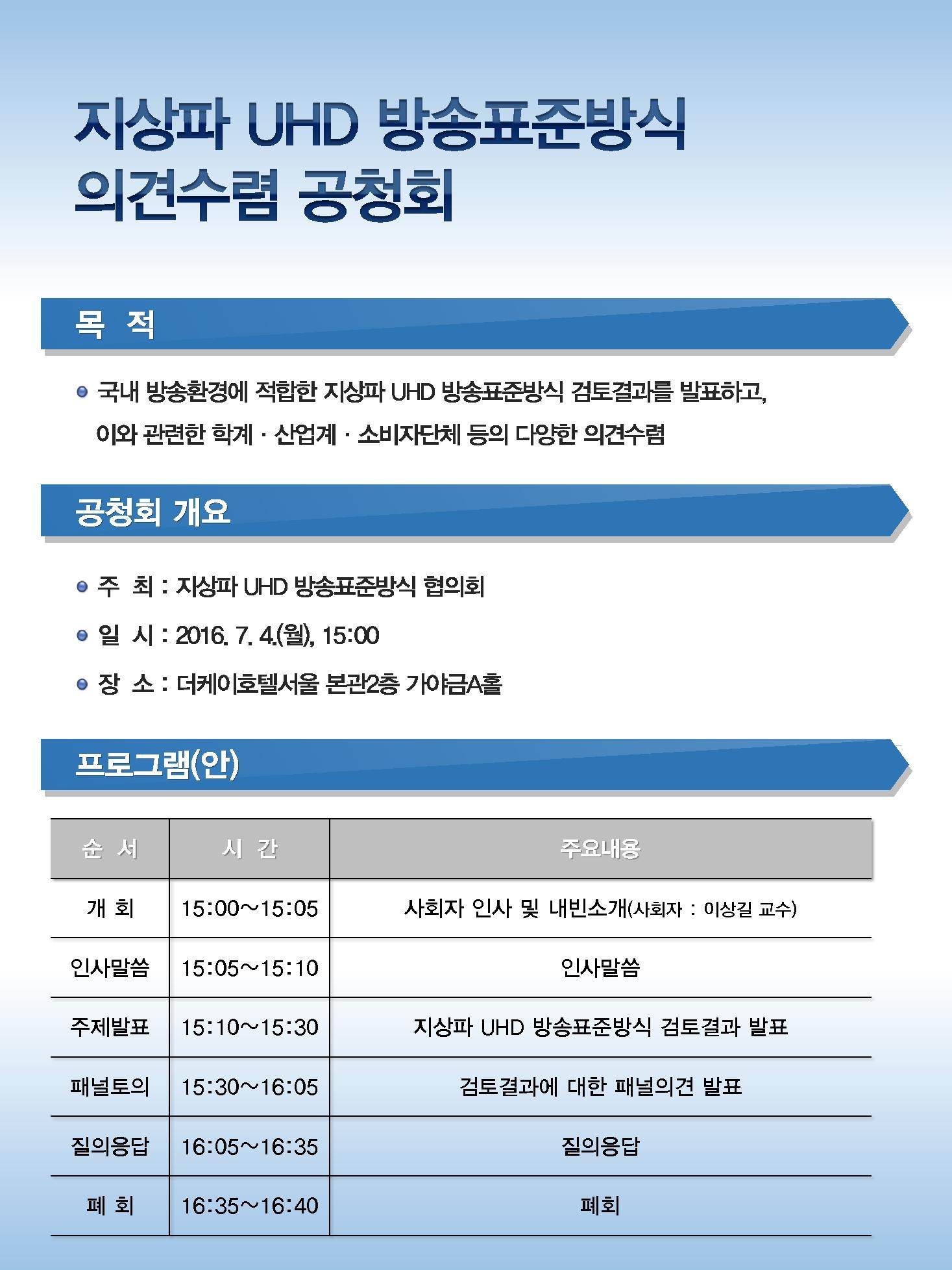 [붙임2] 지상파 UHD 방송표준방식 의견수렴 공청회 홍보문