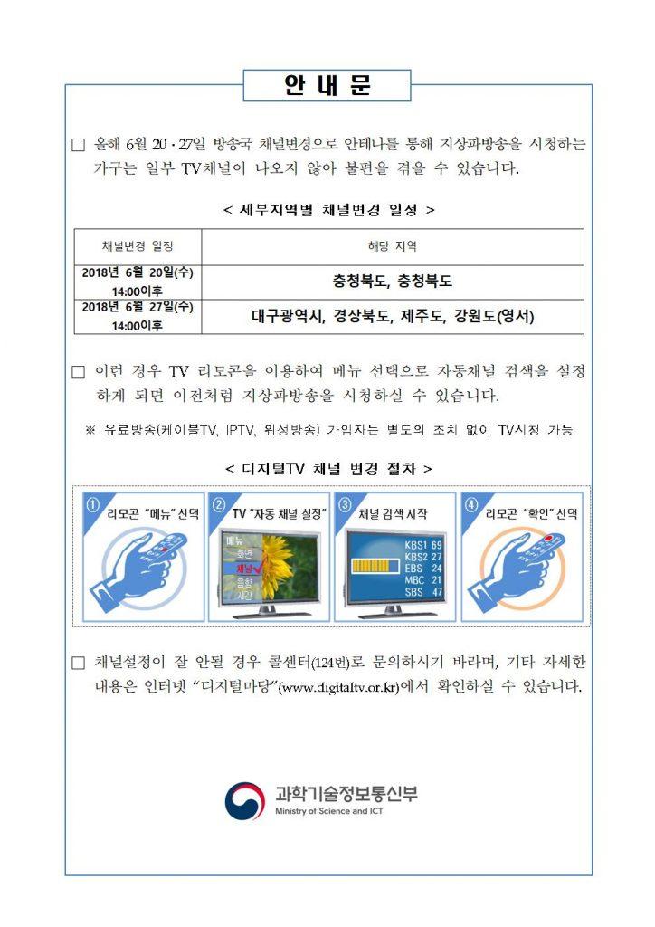채널재설정 안내문001
