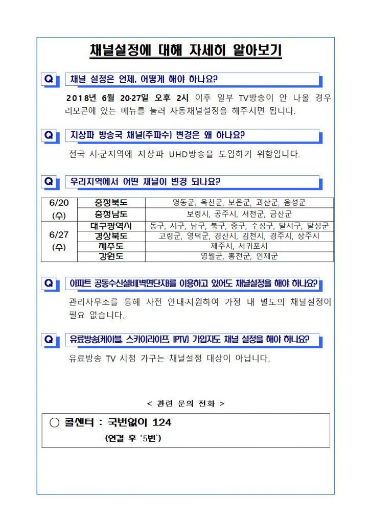 채널재설정 안내문002