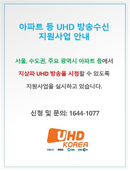아파트-등-UHD-방송수신-지원사업-안내