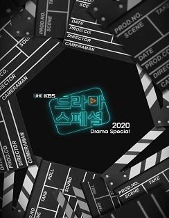 드라마 스페셜 2020