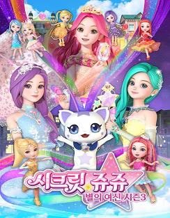 시크릿 쥬쥬 별의 여신